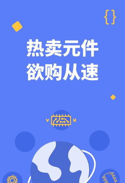 电子元器件大全_百能云芯